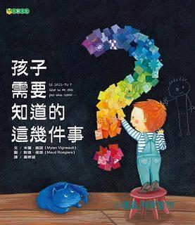 孩子需要知道的這幾件事 (9折)
