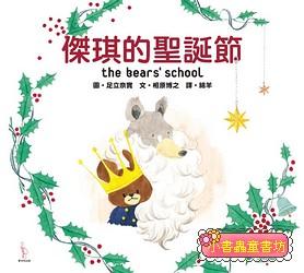 小熊學校:傑琪的聖誕節 (中文版)(9折)