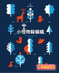 小怪物躲貓貓 (79折)