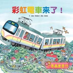 彩虹電車來了! (79折)