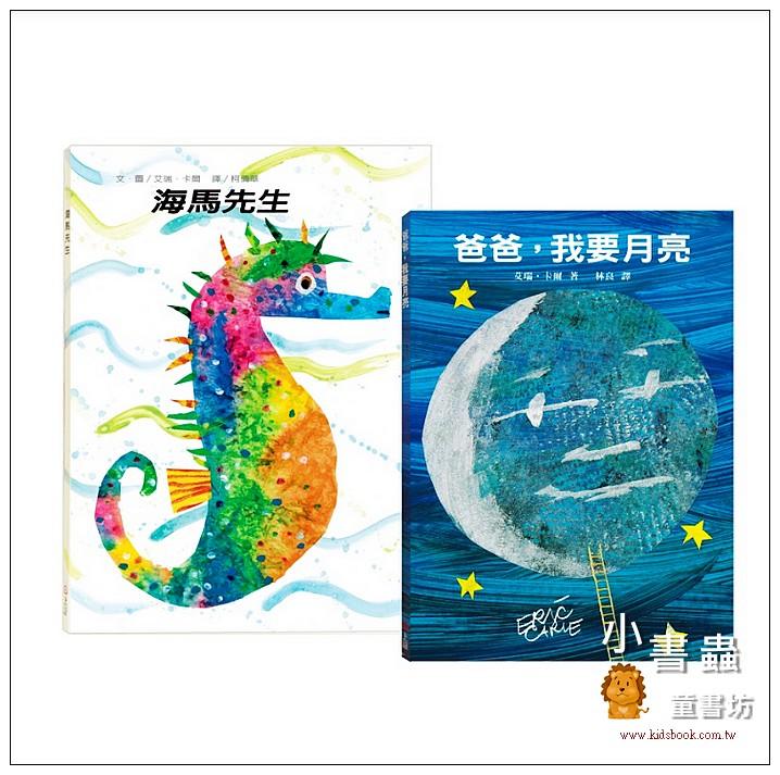 內頁放大:【爸爸陪我讀--限量套組】爸爸,我要月亮+海馬先生 (79折)