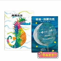 【爸爸陪我讀--限量套組】爸爸,我要月亮+海馬先生 (79折)