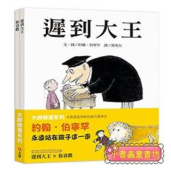 【大師精選系列】 約翰.伯寧罕 (79折)