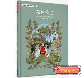 森林公主【德國國寶級繪者,全新復刻版上市,並附2頁導讀】 (85折)