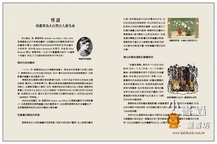 內頁放大:樹根寶寶【德國家喻戶曉繪者,全新復刻版上市,並附4頁導讀】 (85折)