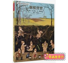 樹根寶寶【德國家喻戶曉繪者,全新復刻版上市,並附4頁導讀】 (85折)