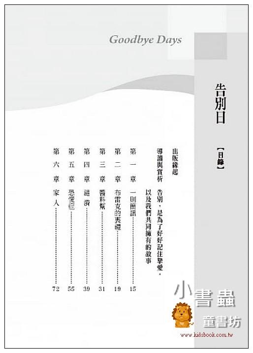 內頁放大:告別日 (85折)