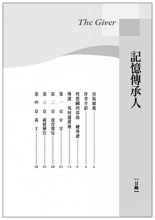 內頁放大:記憶傳承人 (79折)