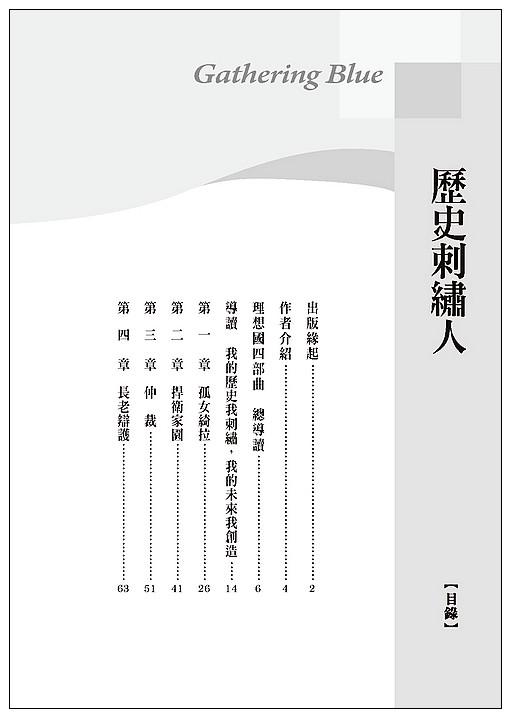 內頁放大:歷史刺繡人 (79折)