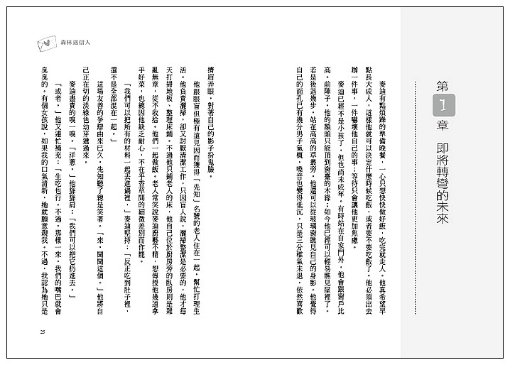 內頁放大:森林送信人 (79折)