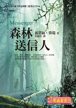 森林送信人 (79折)