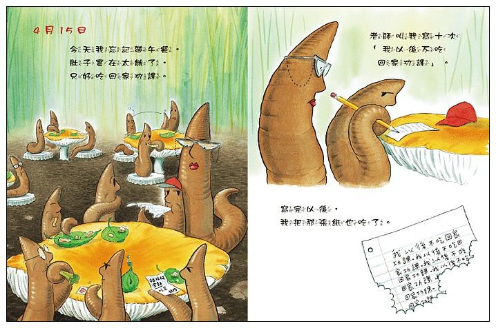 內頁放大:蚯蚓的日記(知識繪本)(79折) <親近植物繪本>