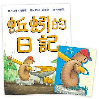 蚯蚓的日記(知識繪本)(79折) <親近植物繪本>