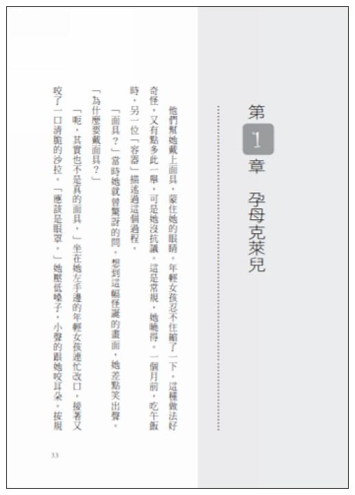 內頁放大:我兒佳比 (79折)