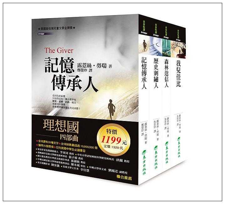 內頁放大:理想國四部曲 (套書) (79折)