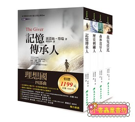 理想國四部曲 (套書) (79折)