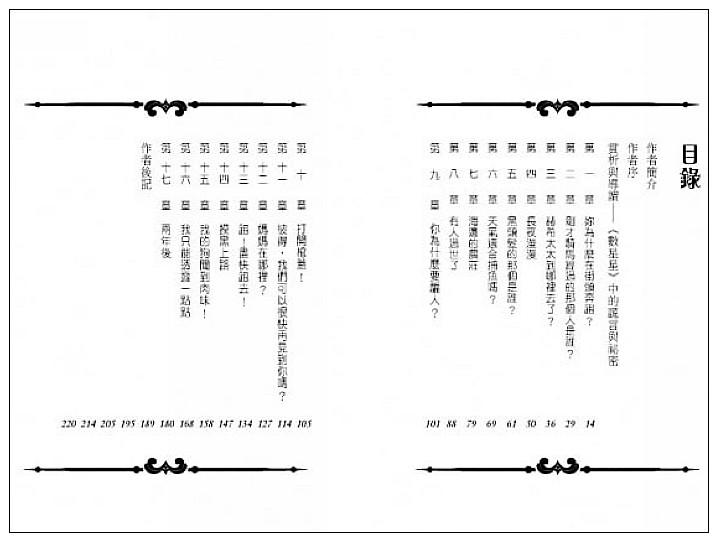 內頁放大:數星星 (79折)