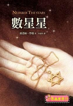 數星星 (79折)