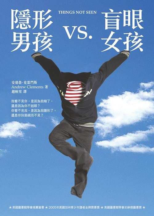 內頁放大:隱形男孩vs.盲眼女孩 (79折)