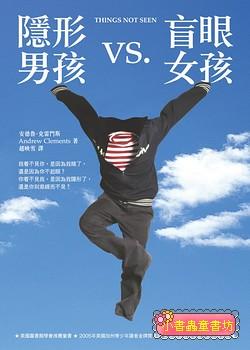 隱形男孩vs.盲眼女孩 (79折)