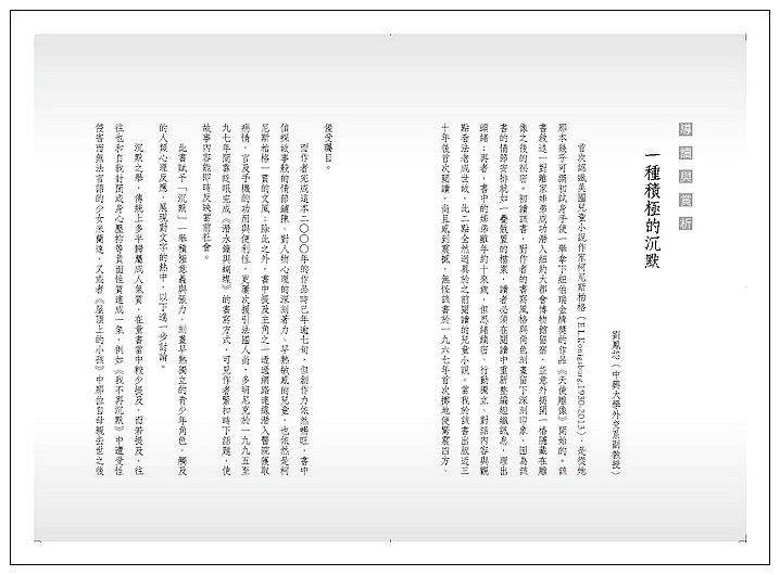 內頁放大:沉默到頂:眨眼之謎(79折)