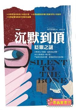 沉默到頂:眨眼之謎(79折)