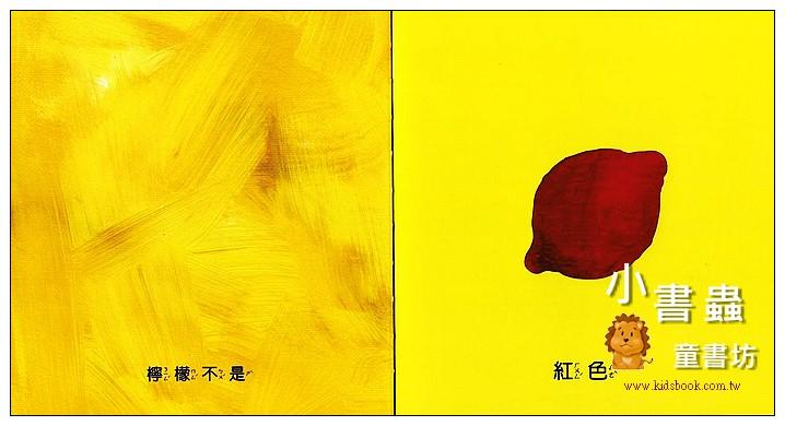 內頁放大:檸檬不是紅色 (79折)