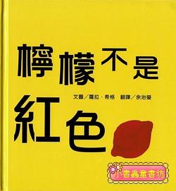檸檬不是紅色 (79折)