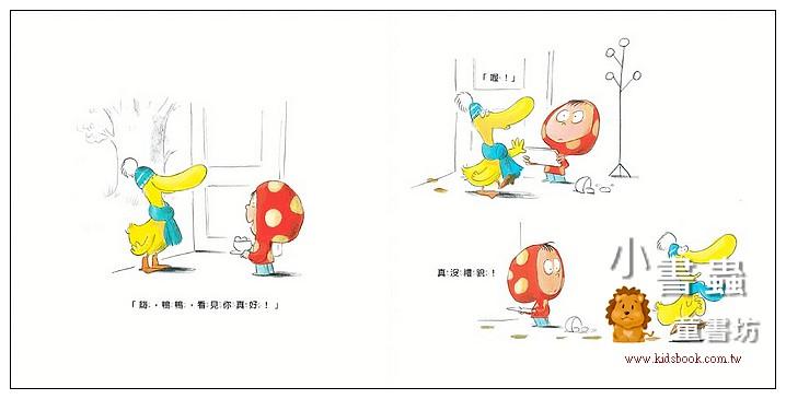 內頁放大:真是沒禮貌! (79折)