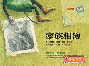 自我保謢:家族相簿 (新版) (79折)