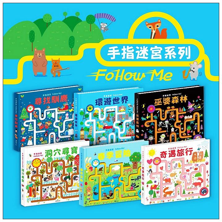 內頁放大:手指迷宮FOLLOW ME (全套六冊) (85折)