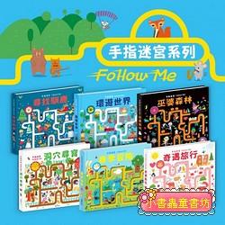 手指迷宮FOLLOW ME (全套六冊) (85折)