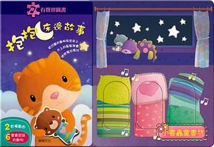 抱抱床邊故事 (85折)