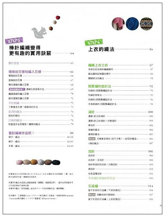 內頁放大:基礎棒針教科書:日本熱銷100萬冊全新改版升級