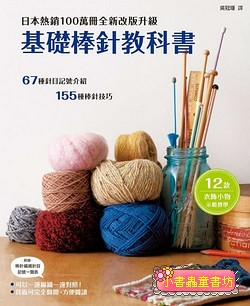 基礎棒針教科書:日本熱銷100萬冊全新改版升級