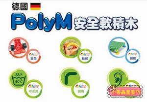 德國PolyM安全軟積木 –寶寶豪華箱積木(79折)