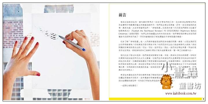 內頁放大:給孩子的動畫實驗室 (79折)