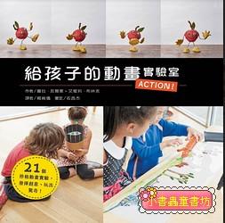 給孩子的動畫實驗室 (79折)