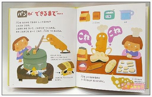 內頁放大:創造健康飲食繪本Ⅳ可發揮強大力量的食物(日文版,附中文翻譯)