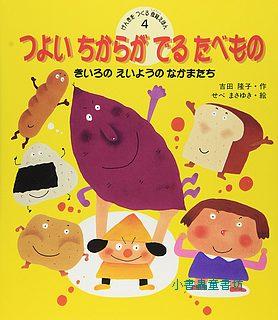 創造健康飲食繪本Ⅳ可發揮強大力量的食物(日文版,附中文翻譯)