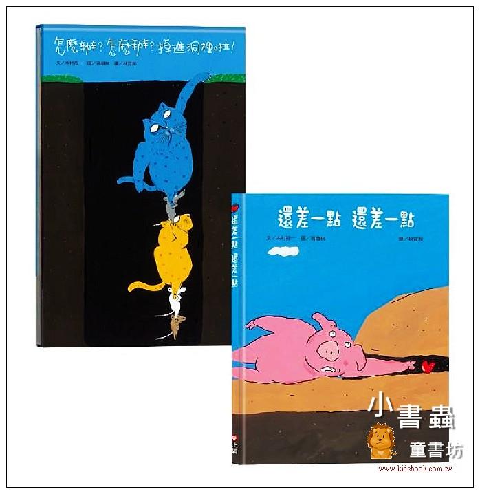 內頁放大:大師精選系列:木村裕一、高畠純 (2冊合售)(85折)