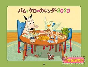 包姆與凱羅:2020年月曆(限量商品)
