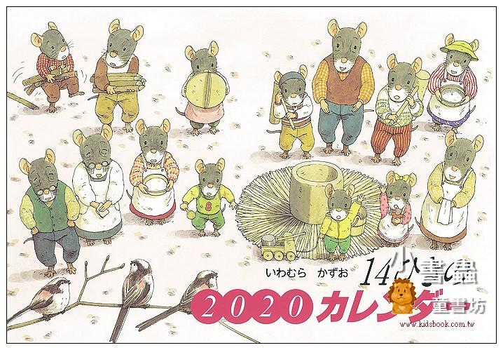 內頁放大:14隻老鼠:2020年繪本年曆(限量商品)