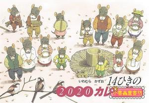 14隻老鼠:2020年繪本年 曆(限量商品)