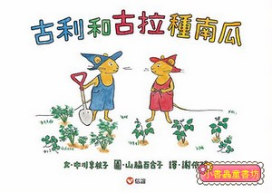 古利和古拉種南瓜 <親近植物繪本> (79折)