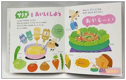 內頁放大:創造健康飲食繪本Ⅴ美味的助手(日文) (附中文翻譯)