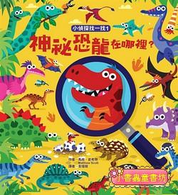 小偵探找一找 1: 神祕恐龍在哪裡 (85折)