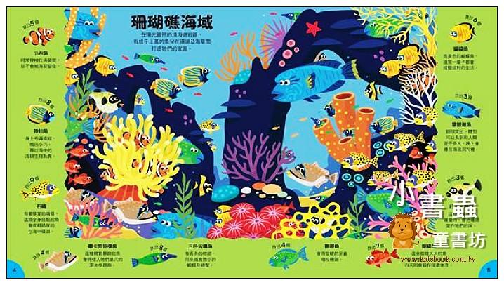 內頁放大:小偵探找一找 2: 海洋生物在哪裡? (85折)