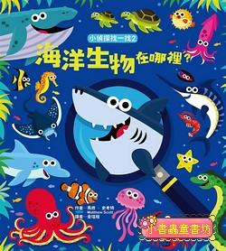 小偵探找一找 2: 海洋生物在哪裡? (85折)