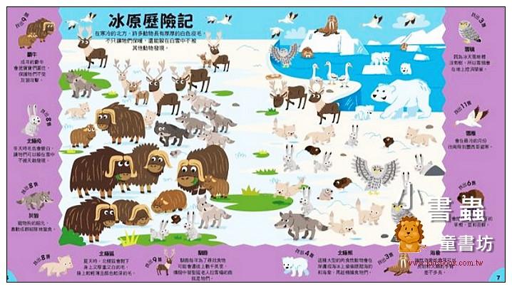 內頁放大:小偵探找一找 3: 野生動物在哪裡? (85折)
